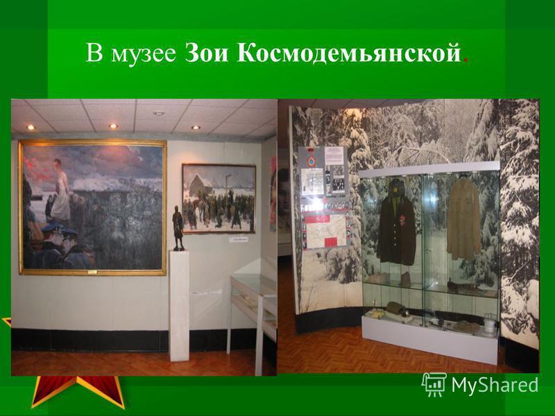 В музее Зои Космодемьянской.