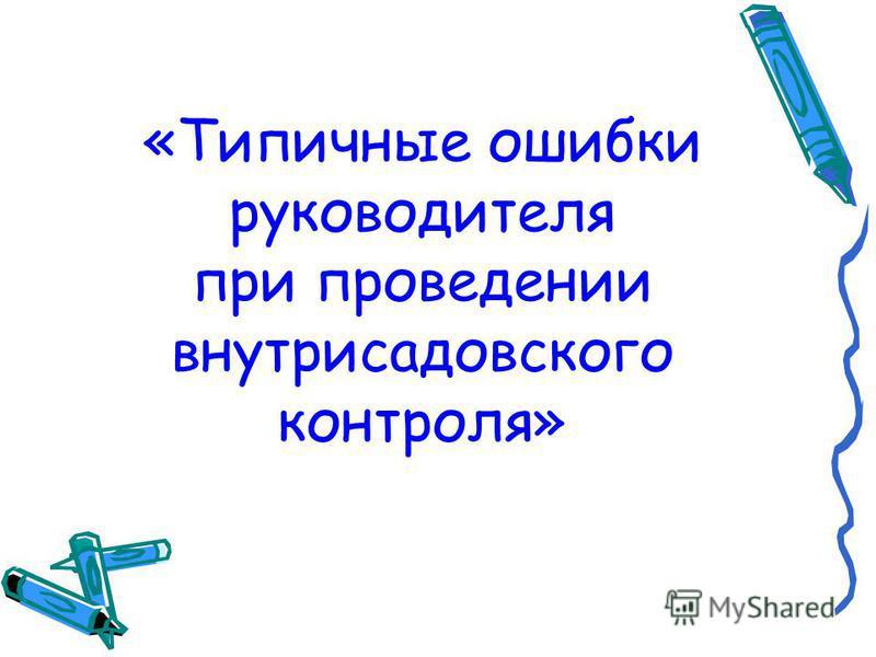 «Типичные ошибки руководителя при проведении внутрисадовского контроля»
