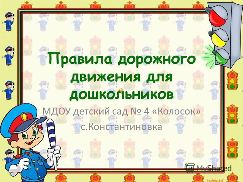 Правила дорожного движения для дошкольников МДОУ детский сад 4 «Колосок» с.Константиновка