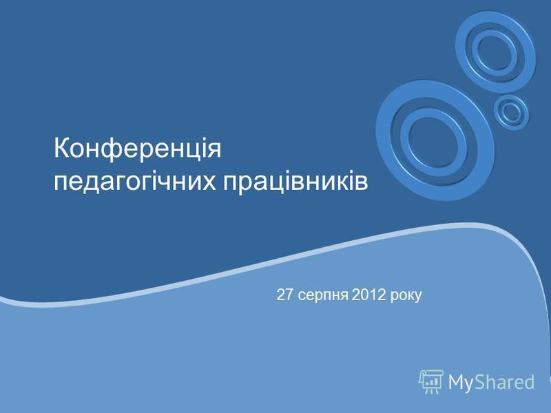 Конференція педагогічних працівників 27 серпня 2012 року