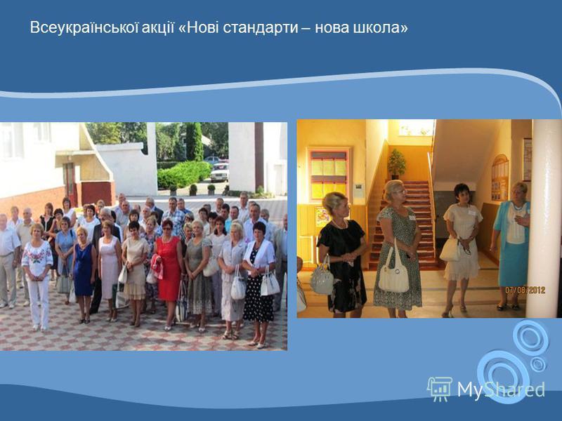 Всеукраїнської акції «Нові стандарти – нова школа»