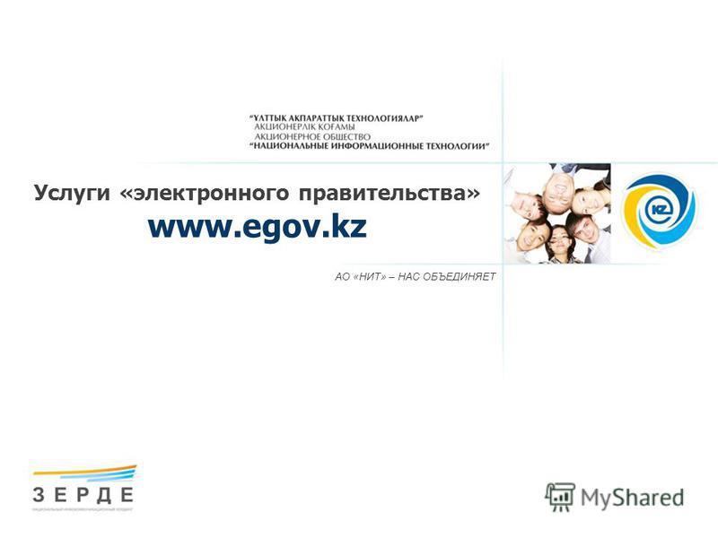 АО «НИТ» – НАС ОБЪЕДИНЯЕТ Услуги «электронного правительства» www.egov.kz
