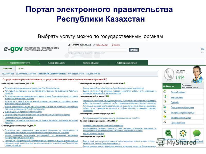 Портал электронного правительства Республики Казахстан Выбрать услугу можно по государственным органам