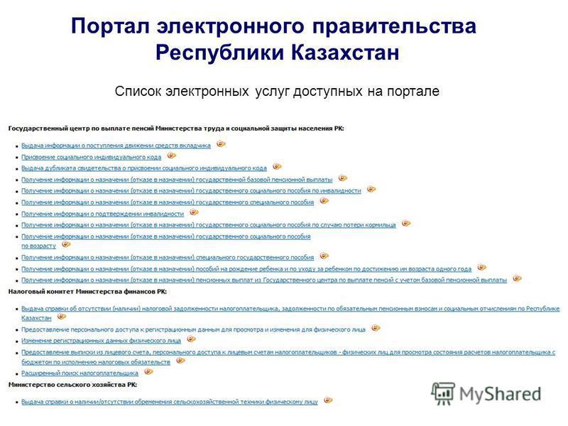 Портал электронного правительства Республики Казахстан Список электронных услуг доступных на портале