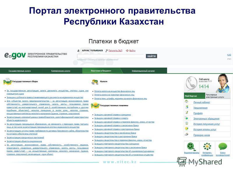 Портал электронного правительства Республики Казахстан Платежи в бюджет