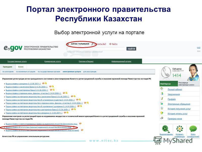 Портал электронного правительства Республики Казахстан Выбор электронной услуги на портале