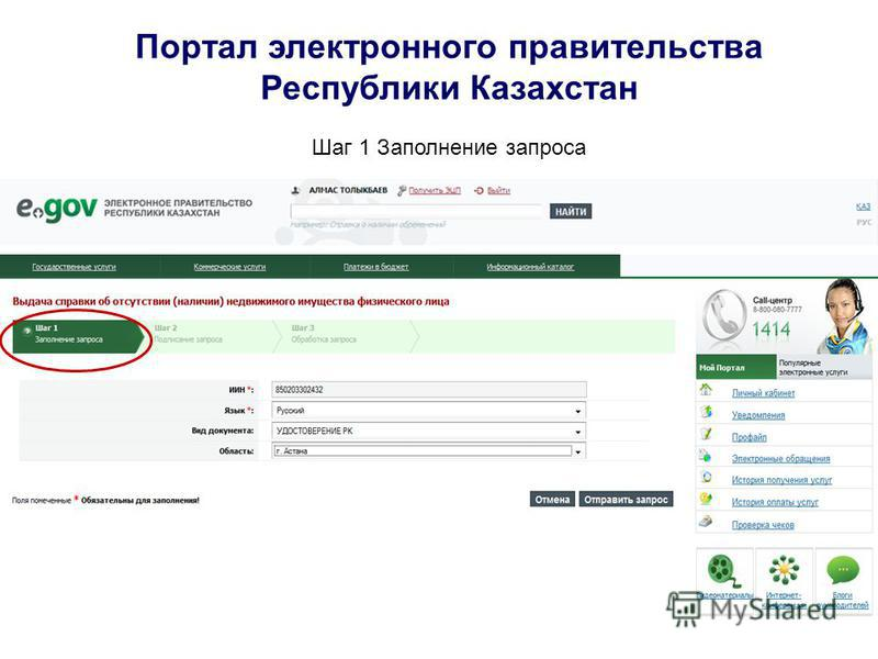Портал электронного правительства Республики Казахстан Шаг 1 Заполнение запроса