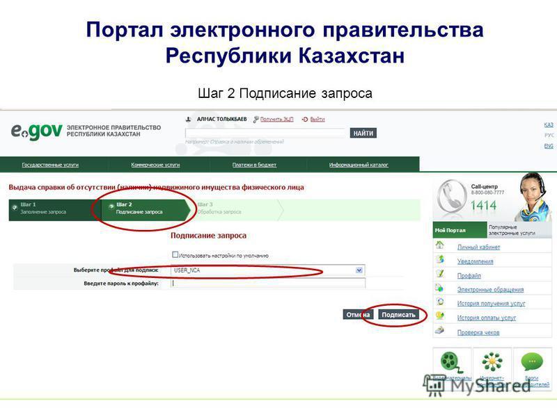 Портал электронного правительства Республики Казахстан Шаг 2 Подписание запроса