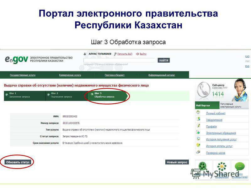 Портал электронного правительства Республики Казахстан Шаг 3 Обработка запроса