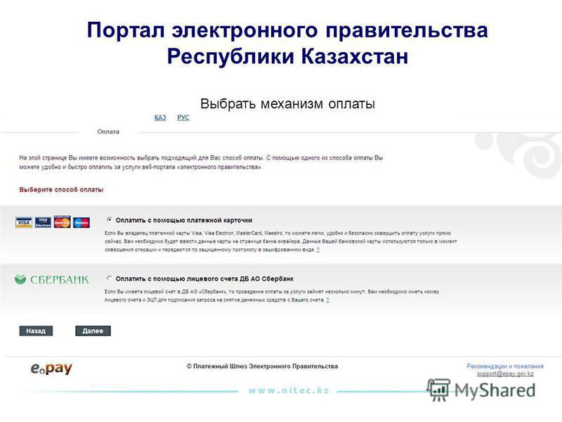 Портал электронного правительства Республики Казахстан Выбрать механизм оплаты