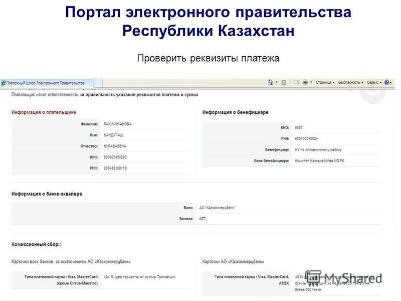 Портал электронного правительства Республики Казахстан Проверить реквизиты платежа