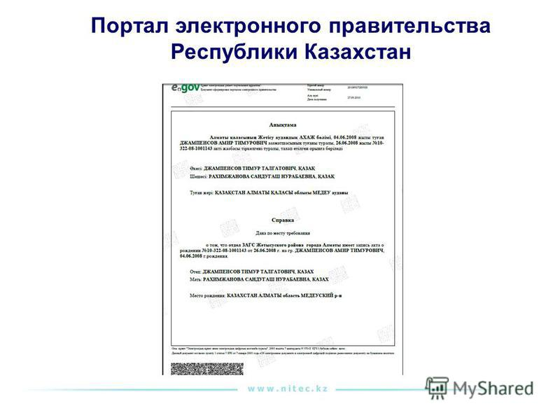Портал электронного правительства Республики Казахстан
