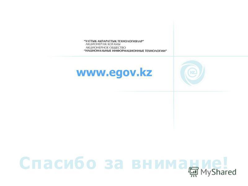 www.egov.kz