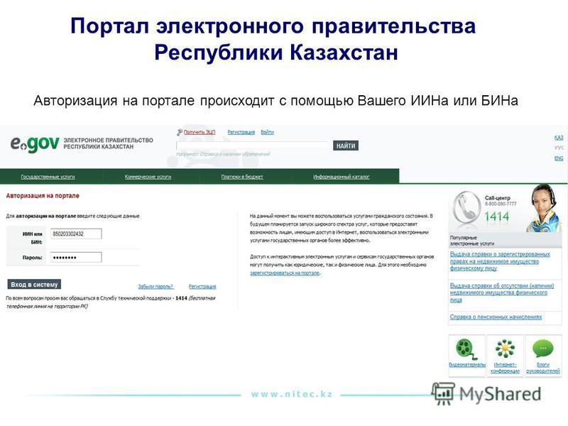 Портал электронного правительства Республики Казахстан Авторизация на портале происходит с помощью Вашего ИИНа или БИНа