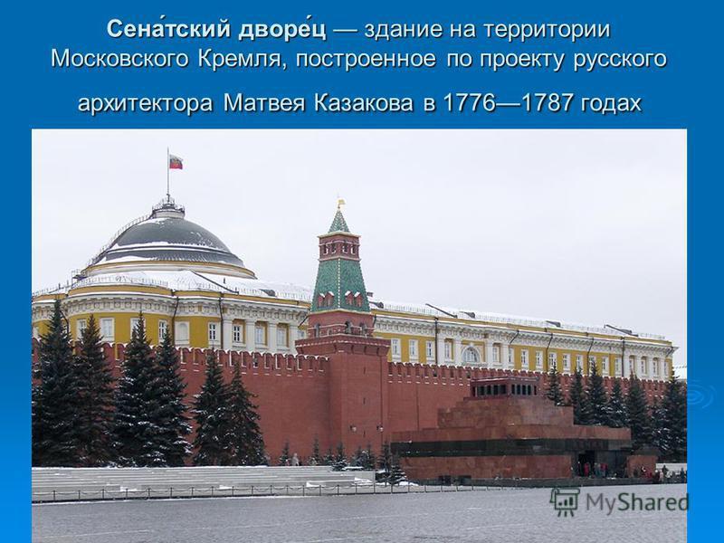 Сена́детский дворе́ц здание на территории Московского Кремля, построенное по проекту русского архитектора Матвея Казакова в 17761787 годах