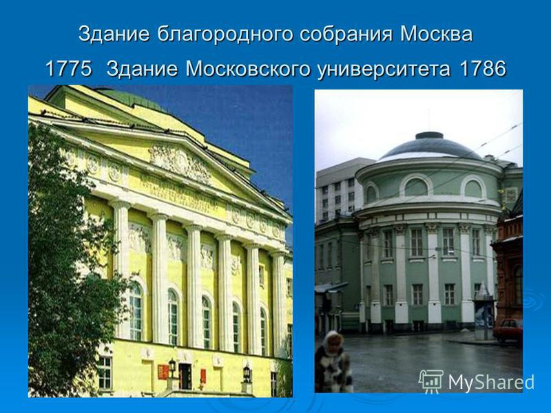 Здание благородного собрания Москва 1775 Здание Московского университета 1786