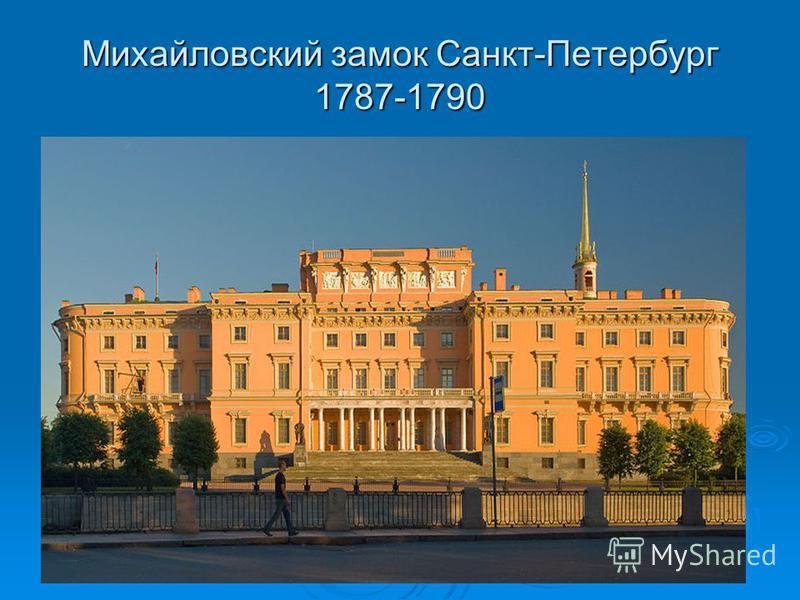 Михайловский замок Санкт-Петербург 1787-1790
