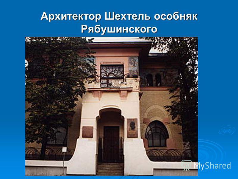 Архитектор Шехтель особняк Рябушинского
