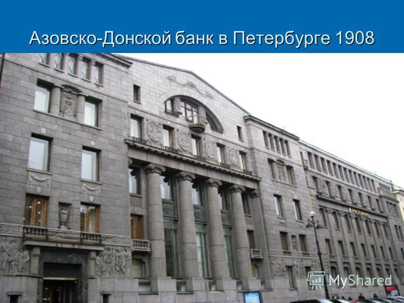 Азовско-Донской банк в Петербурге 1908