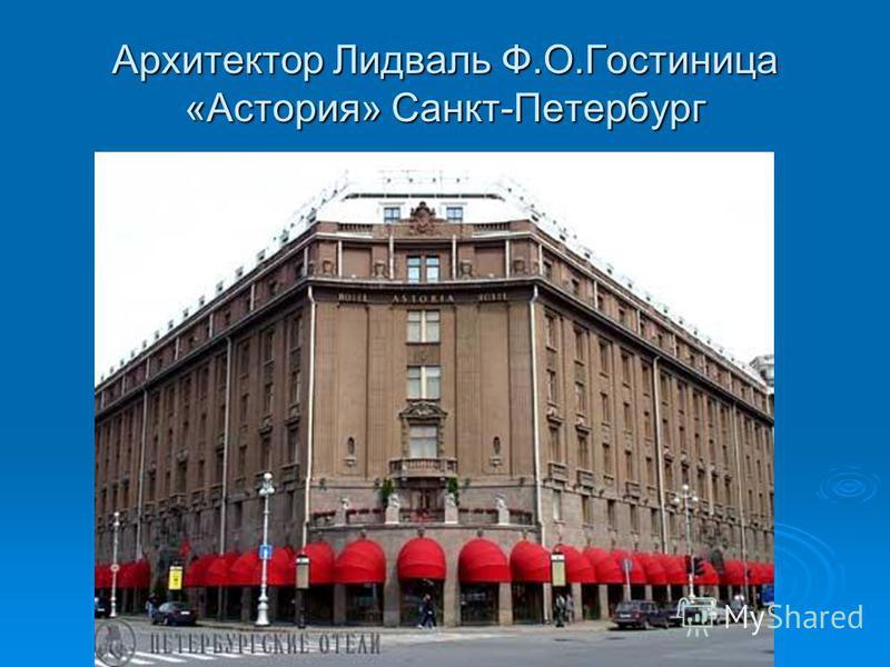 Архитектор Лидваль Ф.О.Гостиница «Астория» Санкт-Петербург