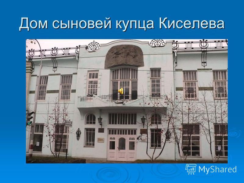 Дом сыновей купца Киселева