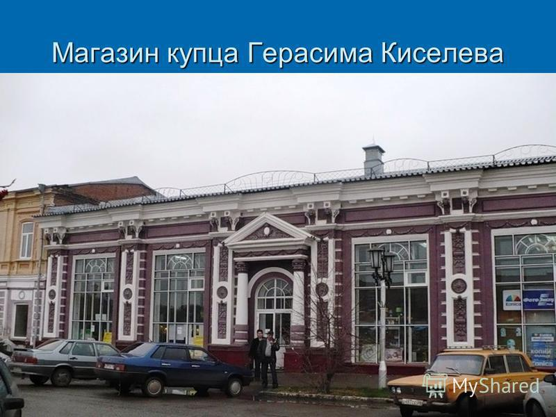 Магазин купца Герасима Киселева