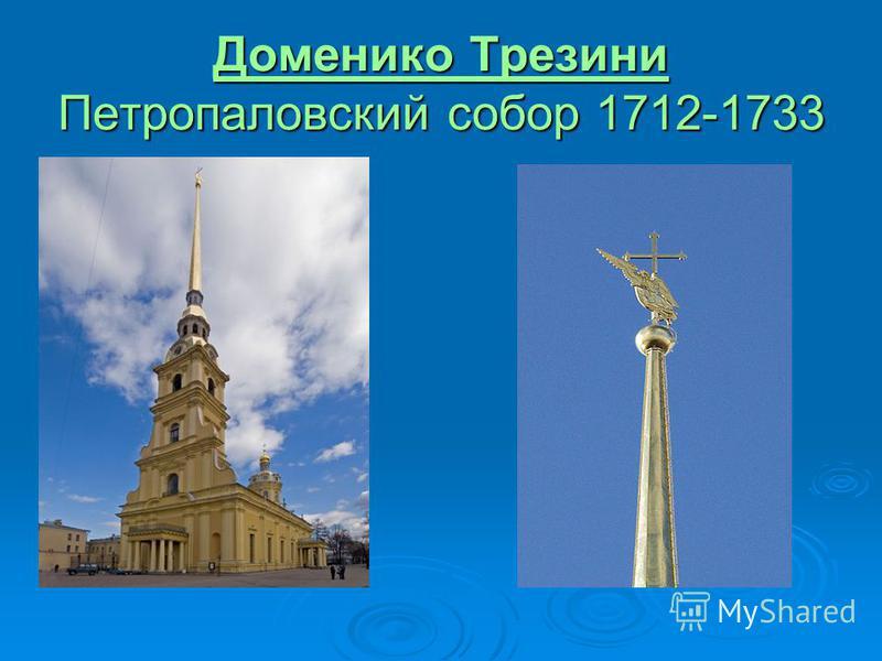 Доменико Трезини Доменико Трезини Петропаловский собор 1712-1733 Доменико Трезини
