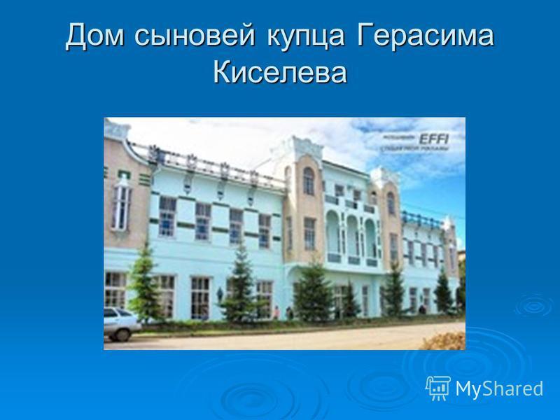 Дом сыновей купца Герасима Киселева