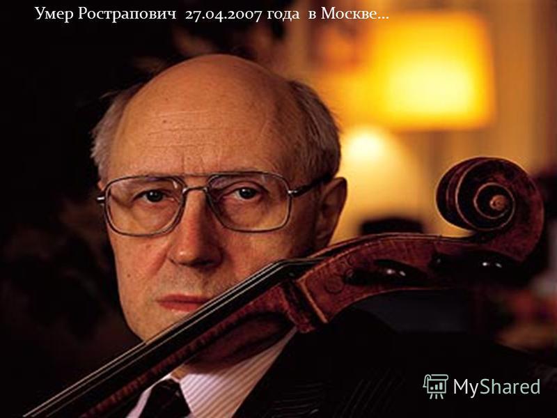 Умер Рострапович 27.04.2007 года в Москве…