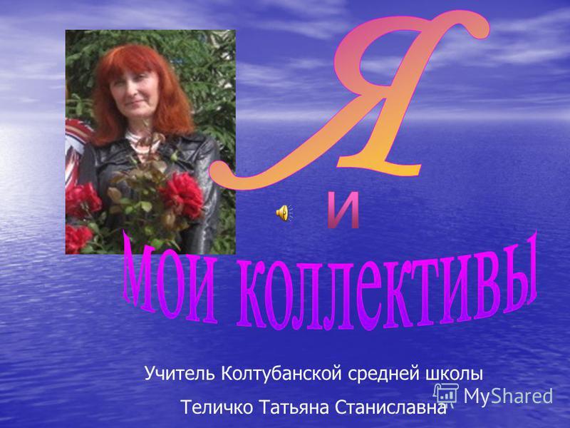 Учитель Колтубанской средней школы Теличко Татьяна Станиславна