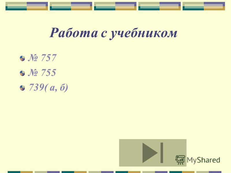 Работа с учебником 757 755 739( а, б)