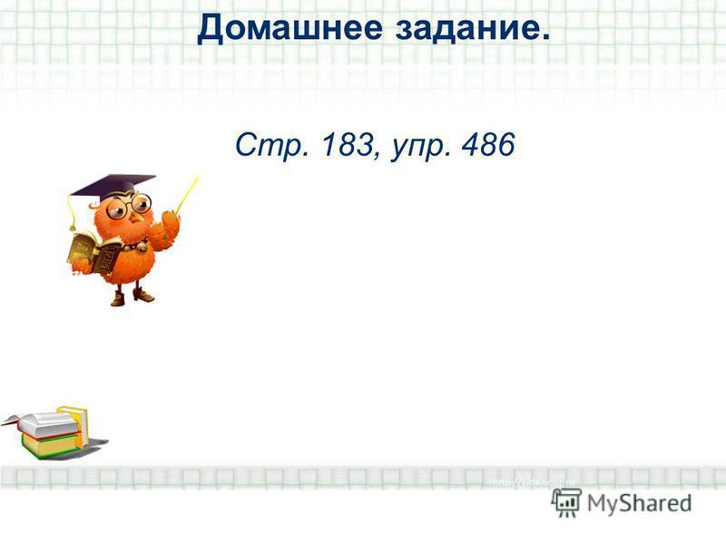 Домашнее задание. Стр. 183, упр. 486