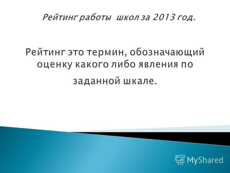 Рейтинг работы школ за 2013 год.