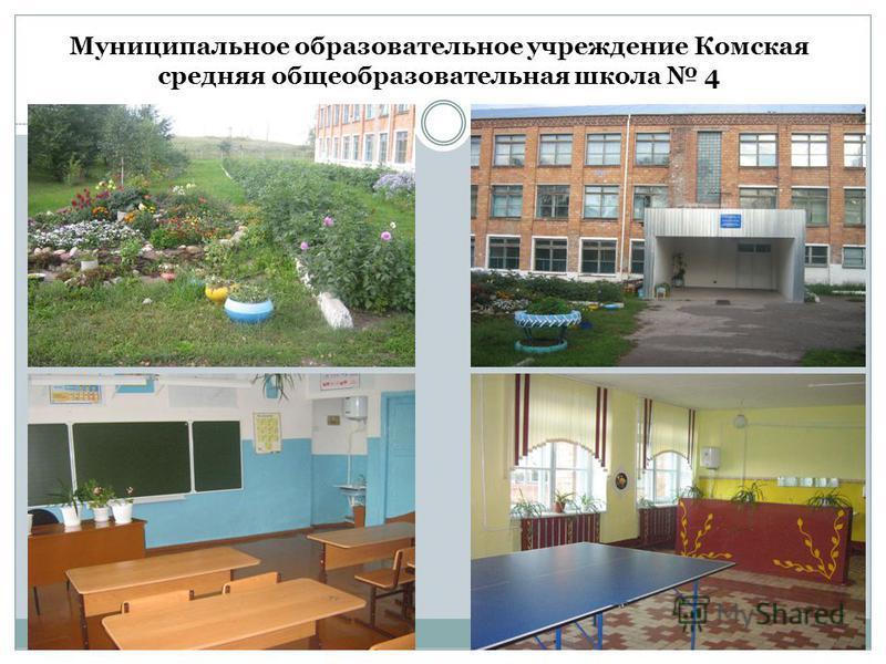 Муниципальное образовательное учреждение Комская средняя общеобразовательная школа 4
