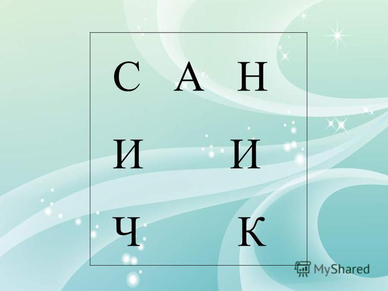 С А Н И Ч К