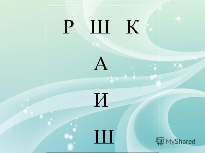 Р Ш К А И Ш
