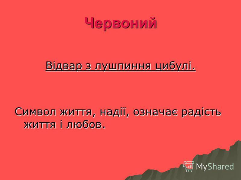 Червоний Відвар з лушпиння цибулі. Символ життя, надії, означає радість життя і любов.