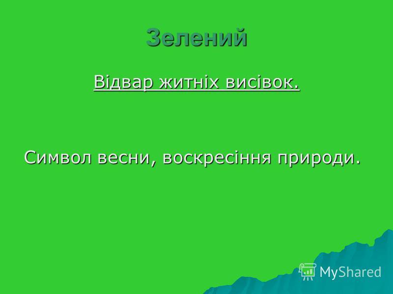 Зелений Відвар житніх висівок. Символ весни, воскресіння природи.
