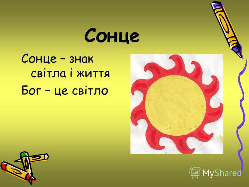 Сонце Сонце – знак світла і життя Бог – це світло