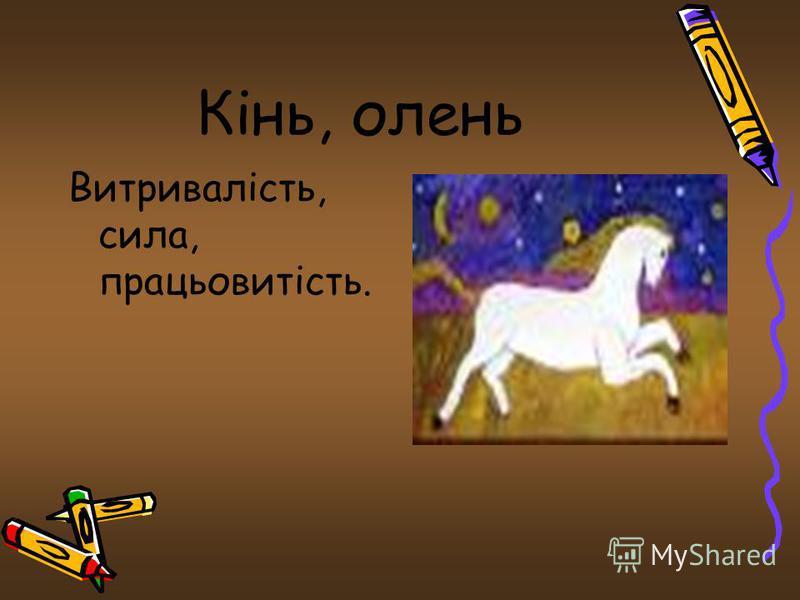 Кінь, олень Витривалість, сила, працьовитість.