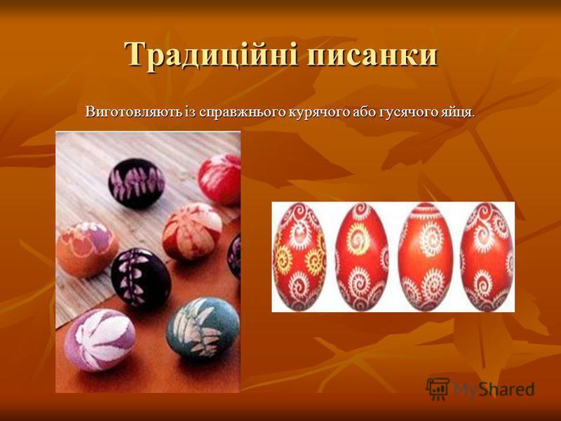 Традиційні писанки Виготовляють із справжнього курячого або гусячого яйця.