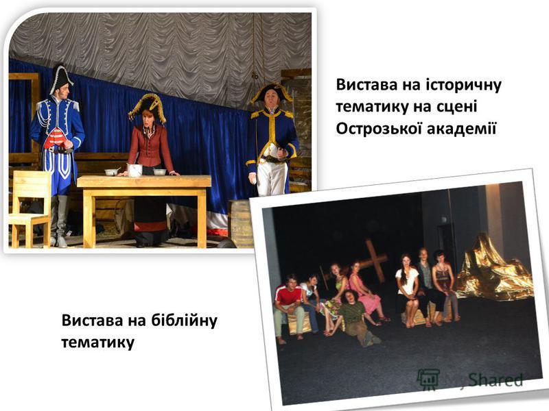Вистава на історичну тематику на сцені Острозької академії Вистава на біблійну тематику