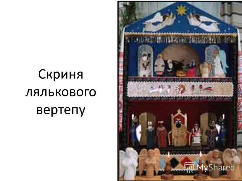 Скриня лялькового вертепу