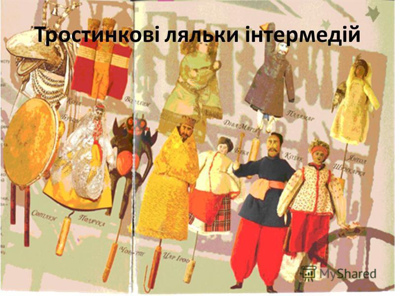 Тростинкові ляльки інтермедій