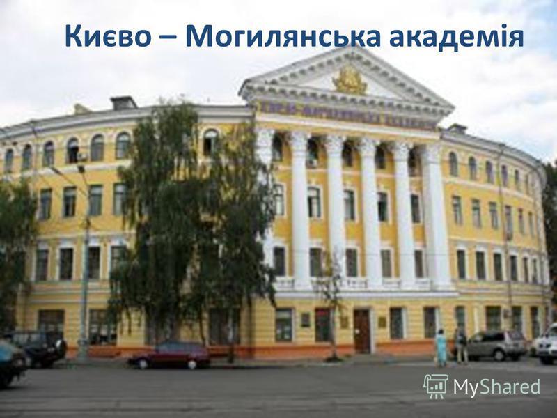 Києво – Могилянська академія