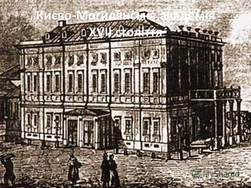 Києво-Могилянська академія XVII століття