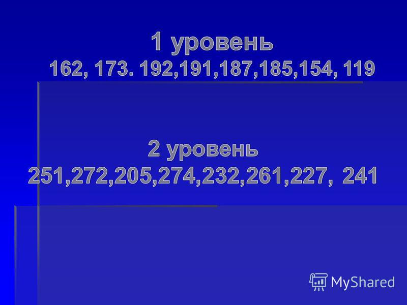 Выполните те задания которые соответствуют вашим силам Первый уровень: 56+6= 95-8= 68+5= 92-7= 73+19= 73-19= 28+63= 82-63= Увеличь результат на 100 и запиши тетрадь. Второй уровень: 72-30+9= 74+8-50= 45+20+7= 85-30+6= 27+8-30= 59-40+8= 63+5+6= 65+6-3