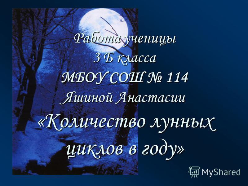 Работа ученицы 3 Б класса МБОУ СОШ 114 Яшиной Анастасии «Количество лунных циклов в году»