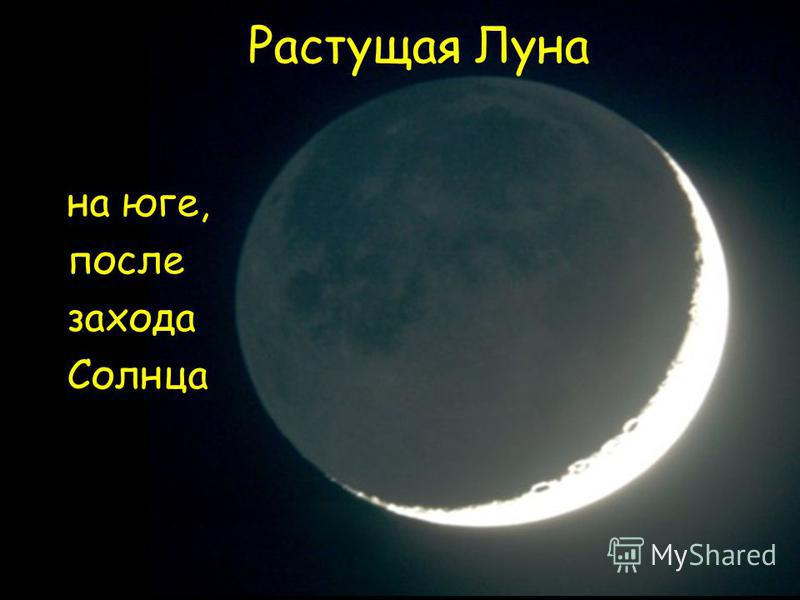 Растущая Луна на юге, после захода Солнца