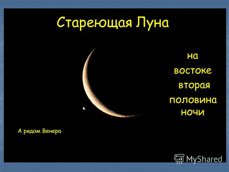Стареющая Луна на востоке вторая вторая половина ночи А рядом Венера